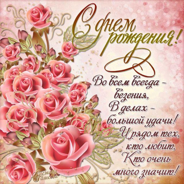 Поздравляем zoloto с днем рождения!!! - Страница 4 1395478625_orig_521036cc6d6b029152e0349bea366cb5_600